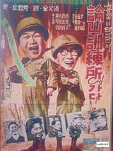 A Dry-Bones and a Fatty Go to the Nonsan Training Station - Film (1959)