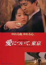 About Love, Tokyo - Film (1993)