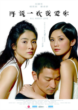 All About Love - Film (2005)