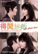 All About Love - Film (2010)
