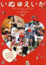 All About My Dog - Film (2005)