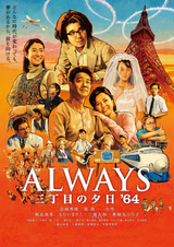 Always: Sunset on Third Street 3 - Film (2012)