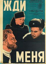 Attends-moi - Film (1943)