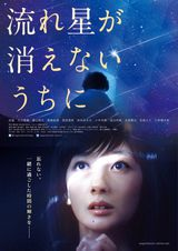 Before a Falling Star Fades Away - Film (2015)