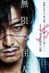 Blade of the Immortal - Film (2017)