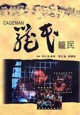 Cageman - Film (1992) streaming VF gratuit complet