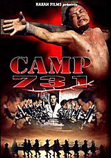 Camp 731 - Film (1988) streaming VF gratuit complet