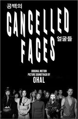 Cancelled Faces - Film (2015)