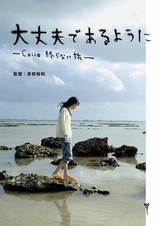 Daijobude Aruyouni: Cocco's Endless Journey - Documentaire (2008)
