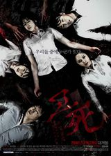 Death Bell 2 : Bloody Camp - Film (2010)