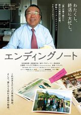 Death of a Japanese Salesman - Documentaire (2011)