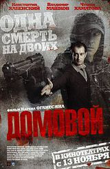 Domovoi - Film (2008) streaming VF gratuit complet