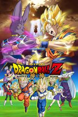 Dragon Ball Z : Battle of Gods - Long-métrage d'animation (2013) streaming VF gratuit complet