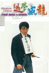 Fight Back to School - Film (1991) streaming VF gratuit complet
