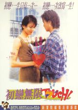 First Love Unlimited - Film (1997)