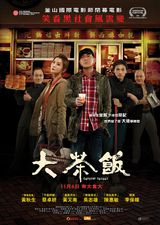 Gangster Pay Day - Film (2014)