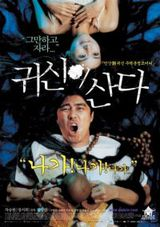 Ghost House - Film (2004)