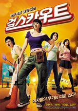 Girl Scout - Film (2008)