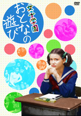 Girl's Junior High School: Too Young to Play Like This - Film (1971) streaming VF gratuit complet