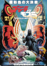 Godzilla vs Mothra - Film (1992) streaming VF gratuit complet