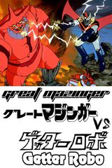 Great Mazinger Vs Getter Robo - Court-métrage d'animation (1975)