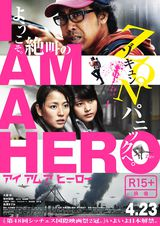 I Am a Hero - Film (2015)