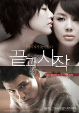 In My End is My Beginning - Film (2009)