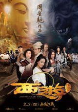 Journey to the West: Conquering the Demons - Film (2013) streaming VF gratuit complet