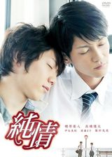 Junjou Pure Heart - Film (2010) streaming VF gratuit complet