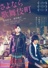 Kabukichô Love Hotel - Film (2015) streaming VF gratuit complet