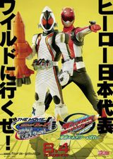 Kamen Rider Fourze / Tokumei Sentai Go-Busters : The Movie - Film (2012)