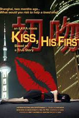 Kiss, His First - Film (2011)
