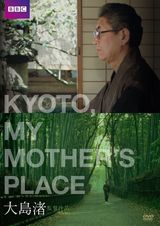 Kyoto my Mother's Place - Documentaire (1991)