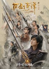 Legend of the Ancient Sword - Film (2018) streaming VF gratuit complet