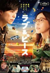 Love and Peace - Film (2015) streaming VF gratuit complet