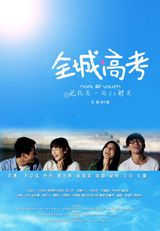 Mark of Youth - Film (2013)