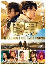 Million Dollar Man - Film (2018)