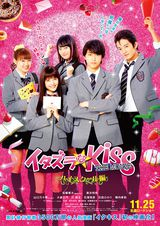Mischievous Kiss The Movie: High School - Film (2016) streaming VF gratuit complet