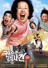 Mission Possible: Kidnapping Granny K - Film (2007)