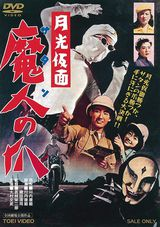 Moonlight Mask: The Claws of Satan - Film (1958)