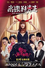 Mr. High Heels - Film (2016) streaming VF gratuit complet