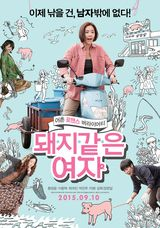 My Sister, the Pig Lady - Film (2012)
