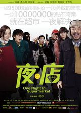 One Night in Supermarket - Film (2009) streaming VF gratuit complet