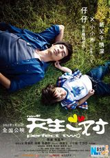 Perfect Two - Film (2012)
