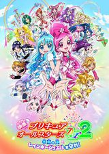 Pretty Cure All Stars DX 2 : Light of Hope - Protect the Rainbow Jewel - Long-métrage d'animation (2010)