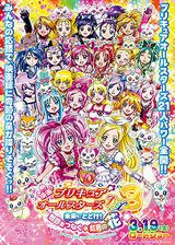 Pretty Cure All Stars DX3: Reach the Future! The Rainbow Flower that Connects the World - Long-métrage d'animation (2011)