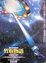 Princess from the Moon - Film (1987)