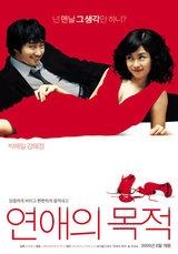 Rules of Dating - Film (2005)