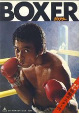 The Boxer - Film (1977) streaming VF gratuit complet