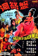The Cave of Silken Web - Film (1967)